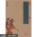 中国古典名著百部藏书:薛仁贵征东·薛丁山征西