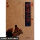 中国古典名著百部藏书:智囊全集