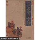中国古典名著百部藏书:孙子兵法·三十六计