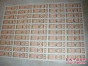 78年内蒙古自治区布票 壹市寸 50枚红版