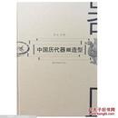 中国历代器皿造型(全新包邮)