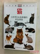 自然珍藏图鉴丛书 猫
