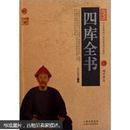 中国古典名著百部藏书:四库全书