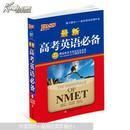最新高考英语必备(教师用书)
