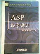 ASP程序设计