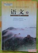 普通高中课程标准试验教科书语文必修1、2、3、4、5册