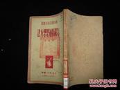 胡绳《怎样搞通思想方法》 民国38年初版本 封面有湖北省立第一女子中学藏书印章2枚