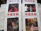 中国京剧2009年4、5、7、8期(4册合售)