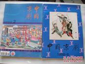 中国京剧2002年2