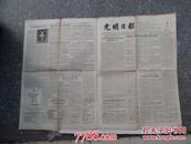 光明日报1955年10月20日 星期日(长76宽56厘米)