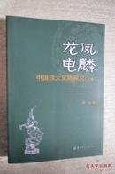 龙凤龟麟;中国四大灵物探究   [上]