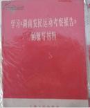 学习-湖南农民运动考察报告的 辅导材料