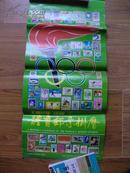 老挂历《体育邮票挂历1989》13张全,中国地质大学出版社出版