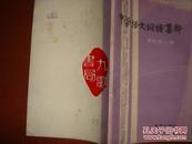 《中学语文词语集释》初中第三册 张寿康.主编 新蕾出版社 书品如图