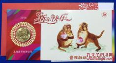 2016年生肖猴纪念币,猴年生肖币,上海造币厂制造!包邮!