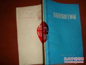 《容易用错的字和词》叶余编写 上海人民出版社 书品如图