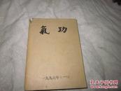 气功1(1996年合订本杂志)