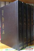 (绝版学术经典)楚辞通故(全四册,布面精装,国学大师姜亮夫名作,毛笔小楷手稿影印,85年一版一印,自藏十品)