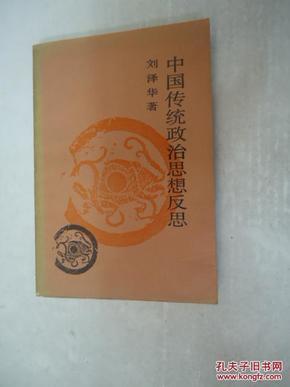 中国传统政治思想反恩
