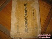 明末农民起义史料 北京大学文科研究所辑 开明书店 图是实物 现货 正版8成新