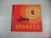 文革唱片------钢琴伴唱《红灯记》一套二张