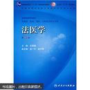 法医学(供基础、临床、预防、口腔医学类专业用)(第5版)