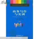 9787562484899 商务写作与实训-(第2版)
