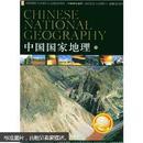 中国国家地理(上中下)
