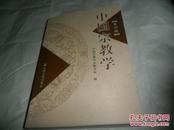 中国宗教学 第四辑