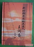 新时期枣庄的奠基人王润斋2007年中国文史出版社出版一版一印32开本217页 印数1千册9品相(2)