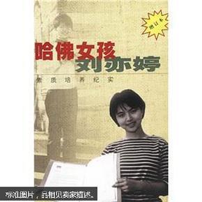 哈佛女孩刘亦婷