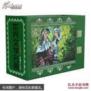世界文学名著连环画收藏本:茶花女(套装共5册) 9787535662088