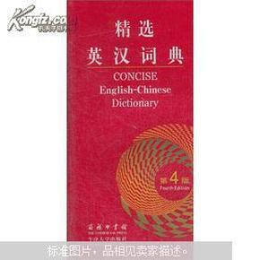 精选英汉词典(第4版)