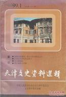 天津文史资料选辑 (1999 01)  总第八十一辑  81