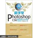 新手学Photoshop CS6数码照片处理(实例版)(附DVD光盘1张)