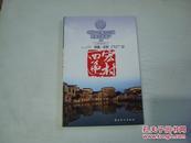 西递宏村   中国十佳魅力共振世界文化遗产  铜板彩印