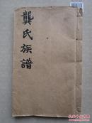 武汉族人龚海波96年著《龚氏族谱》一册全  16开线装本  包快递