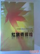 北京宣武红旗业余大学校庆五十周年论文集:红旗铸辉煌