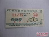 泰兴县粮食局1990年度购粮券一公斤  1枚【95品 】