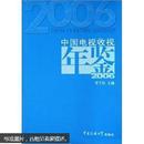 2006中国电视收视年鉴,