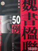 魏书楹联50例