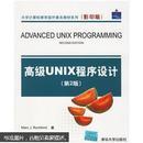 高级UNIX程序设计(第2版)(影印版)