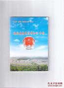 通化县农民法律知识手册