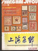 上海集邮1991年1、2、6.总47、48、52.3册合售