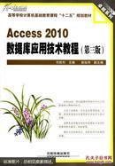 Access 2010数据库应..用技术教程(第三版)书内有笔记