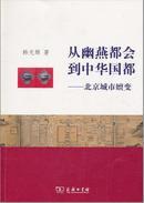 考古书店 正版 从幽燕都会到中华国都:北京城市嬗变(平)