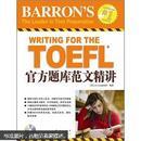 新东方·新东方大愚英语学习丛书:TOEFL官方题库范文精讲(无光盘)