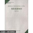 保险基础知识(2013年版)