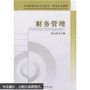财务管理-张志宏中国财政经济9787509512180