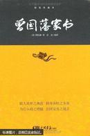 曾国藩家书 : 精装珍藏本